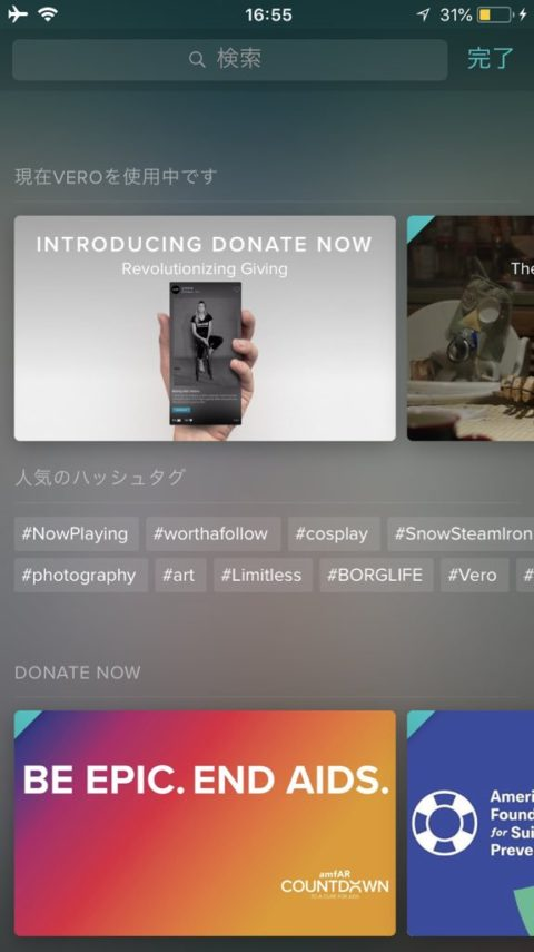 "Instagram testing ""Donation"" sticker for Stories.Instagram new sticker/new features/updates latest news 2019"
