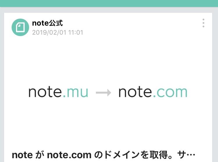 noteが「note.com」「note.jp」ドメイン取得!URL移行も検討。アプリ/WEBサービス最新情報2019