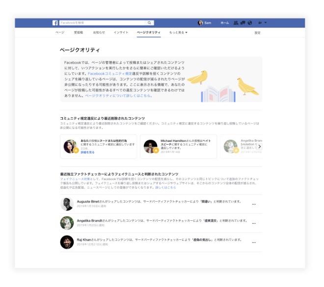 Facebook「管理者タブと違反制限通知」「ページクオリティタブ/規約遵守度判定」「違反常習者対策ポリシーの改訂」などスパム、ガイドライン違反ページへの新たな取り組みを発表。フェイスブック最新情報2019