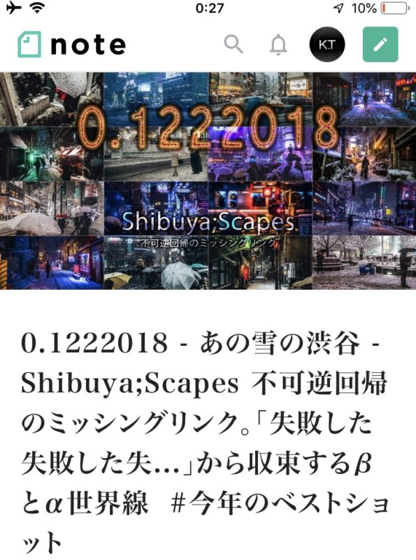 0.1222018 - あの雪の渋谷 - Shibuya;Scapes 不可逆回帰のミッシングリンク。「失敗した失敗した失...」から収束するβとα世界線 #今年のベストショット