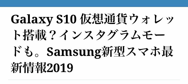 Galaxy S10 仮想通貨ウォレット搭載?インスタグラムモードも。Samsung新型スマホ最新情報2019