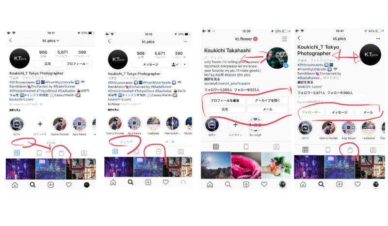 インスタ プロフデザイン、人によって見え方違って訳がわからない状態に。UIUX改善テスト続報。Instagramアップデート最新情報2019