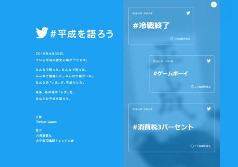 ツイッター #平成を語ろう 限定サイト登場!4月15日から各地 JR私鉄地下鉄ジャック特別車両登場!Twitter最新情報2019