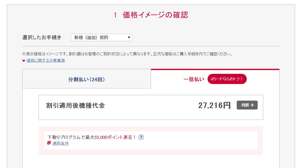 ドコモ Google Pixel 3Pixel 3 XLを値下げ!27,216円から。docomoスマホ最新情報2019