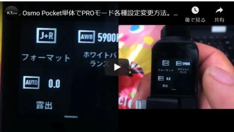 動画Osmo Pocket単体でRaw撮影切り替えする方法。PROモード(アドバンスト)設定で静止画記録タイプ露出ホワイトバランス変更可能。DJI Osmo Pocketの使い方解説