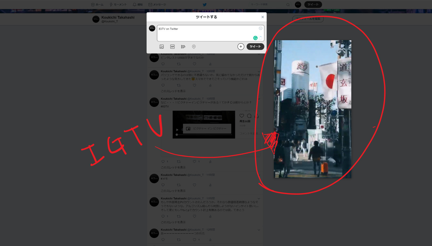 IGTV PC版にピクチャーインピクチャー!ドラッグ可能拡大可能!インスタIGTV最新情報2019