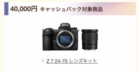 ニコン最大4万円!GET THE BEST キャッシュバックキャンペーン開催!Nikon割引・値引き最新情報2019