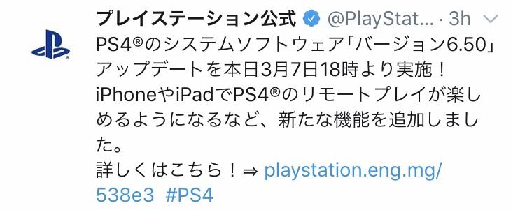 PS4リモートプレイがiPhoneに対応!「バージョン6.50」アップデート。PS4/iOS/ゲーム最新情報2019