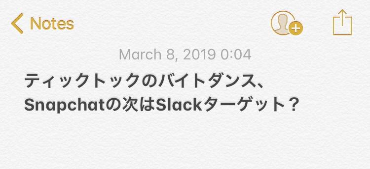 TikTokのバイトダンス。Slackみたいなサービス計画中?ByteDance/アプリ最新情報2019