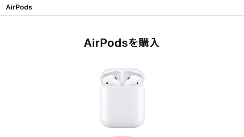 止まらぬアップル、今日も。新しいAirPods発表!販売開始!Apple新製品最新情報2019