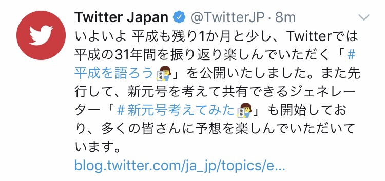 ツイッター #平成を語ろう 期間限定サイト登場!4月15日から各地 JR/私鉄/地下鉄ジャック特別車両登場!Twitter最新情報2019