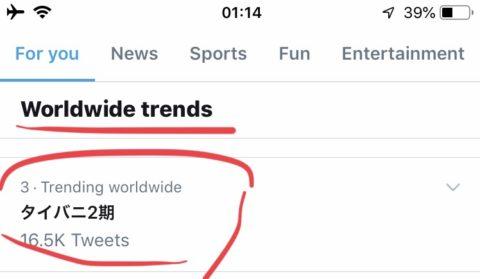 タイバニ2期がTwitterグローバルトレンド入り!アニメ/TIGER & BUNNY続編 最新情報2019