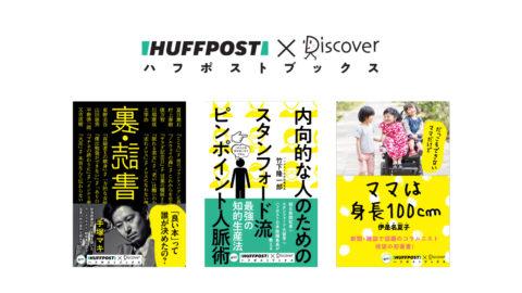 「ハフポストブックス」4月20日創刊決定!『内向的な人のためのスタンフォード流ピンポイント人脈術』『裏・読書』『ママは身長100cm』