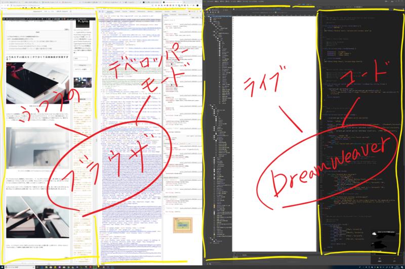 ブラウザ、Dreamweaverを横に並べて開発者ツール開いても余裕でs行できる。Surface Studio 2実機レビュー.png