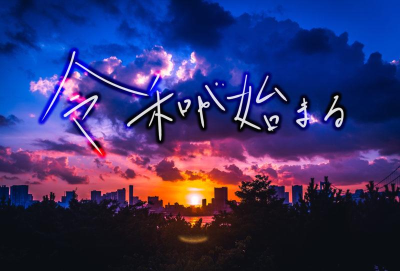 令和が始まる。手書き文字入り新元号令和。改元、平成最後の2019年4月