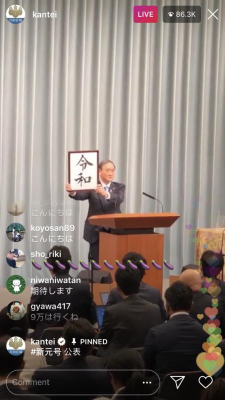 新元号「令和」に決定!ーまもなく発表!首相官邸インスタライブをチェック!4月1日11時30分より!平成最後関連Instagram最新情報2019