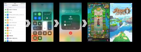 LINE LIVE「スクリーン配信」新機能実装!ゲーム実況を簡単にライブ配信可能に!LINE新機能アップデート 最新情報2019