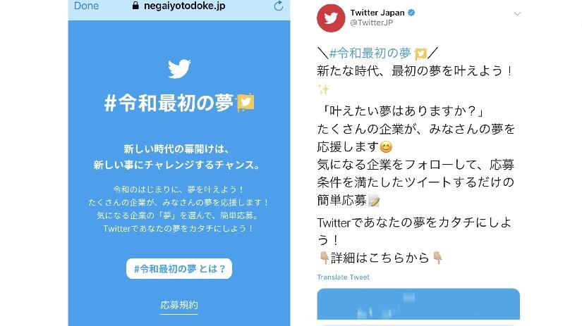 Twitter Japan #令和最初の夢 キャンペーン開始!AbemaTV/ローソン/サントリー他多数参加企業がユーザーの夢を応援!ツイッター最新情報2019
