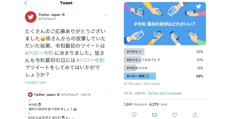 #ハロー令和 令和最初のツイート用ハッシュタグが投票で決定!Twitter最新ニュース速報2019