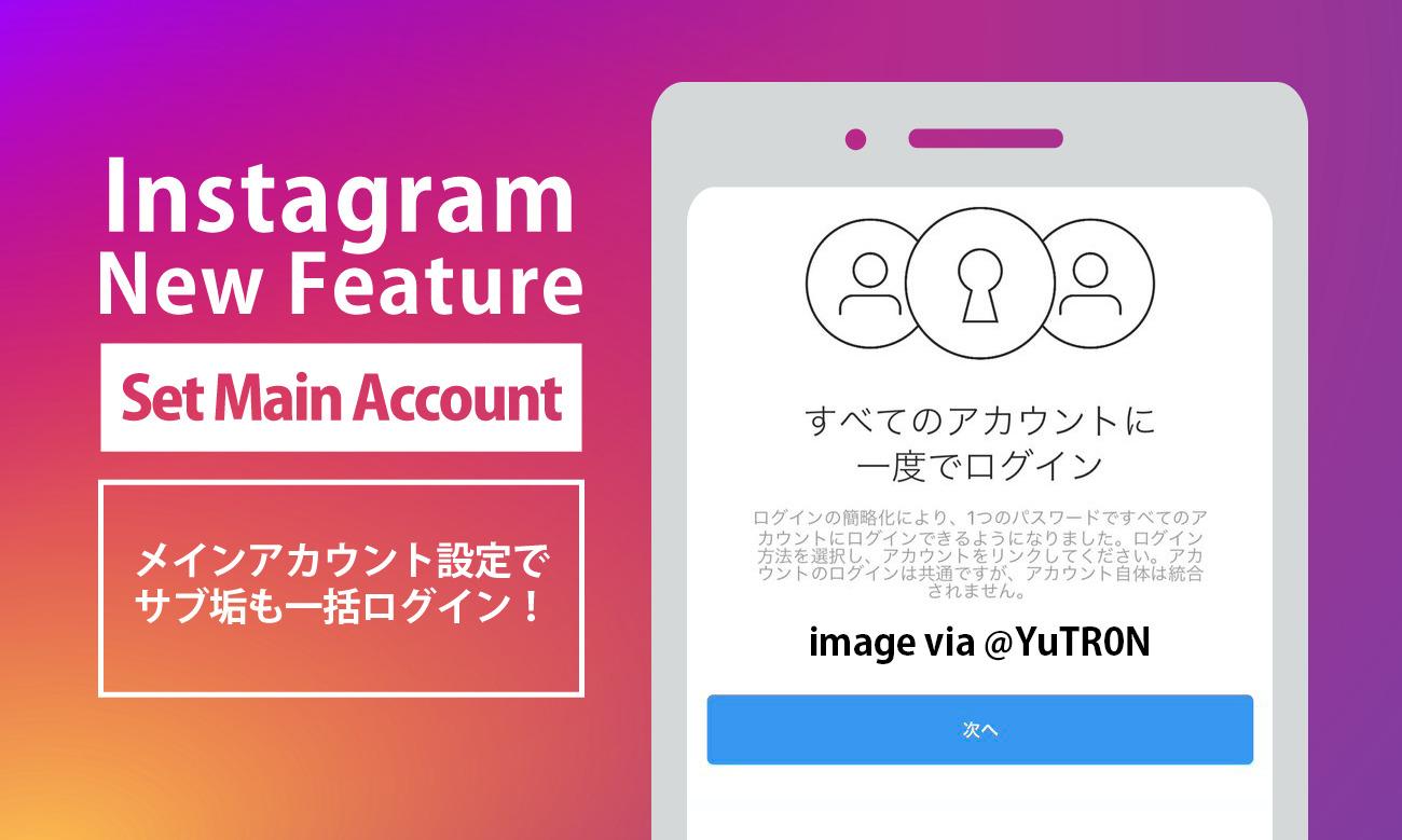 インスタグラム「すべてのアカウントに一度でログイン」実装開始!メインアカウント設定でまとめてログイン image via Twitter @YuTR0N Instagram新機能アップデート最新情報2019