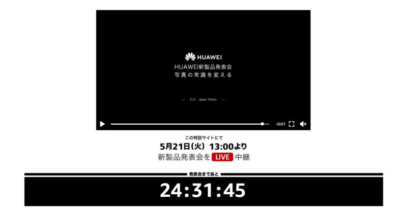 ファーウェイ5月21日にP30新製品発表会をAmazonでライブ中継!「写真の常識を変える」スマホで50倍ズーム!だがしかし別の意味でも常識が変わってしまいそうなAndroidサポート中止。Huaweiスマホ最新情報2019