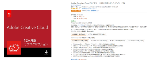Adobe Creative Cloud コンプリートプラン31%オフ(2万円弱割引)!オンラインコードがAmazonセール中。契約中ユーザーもプラン変更可能!アドビ最新情報2019