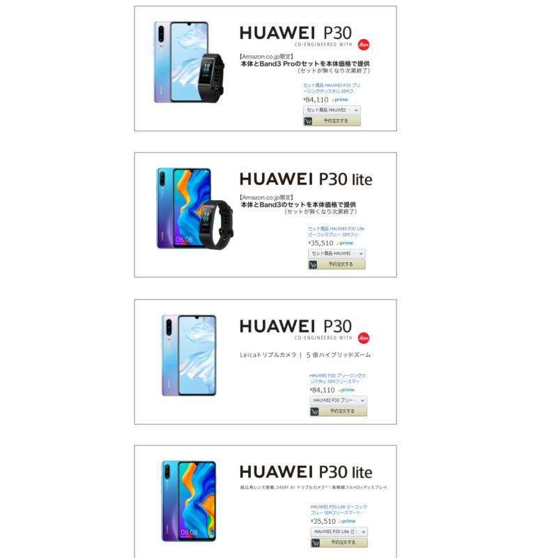 Huawei P30 Amazonde販売開始!ファーウェイ5月21日にP30新製品発表会をAmazonでライブ中継!「写真の常識を変える」スマホで50倍ズーム!だがしかし別の意味でも常識が変わってしまいそうなAndroidサポート停止、Googleサービス利用不可に?Huawei/スマホ最新情報2019