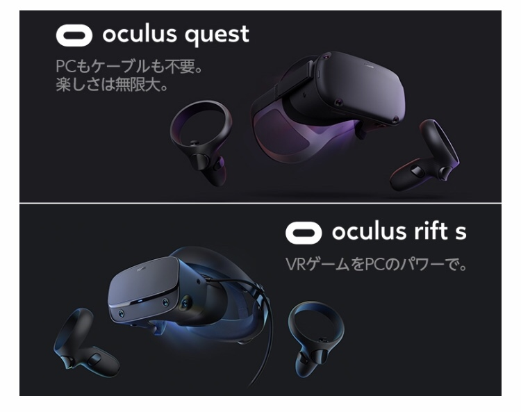 OCULUS QUEST/OCULUS RIFT S AMAZON予約開始!