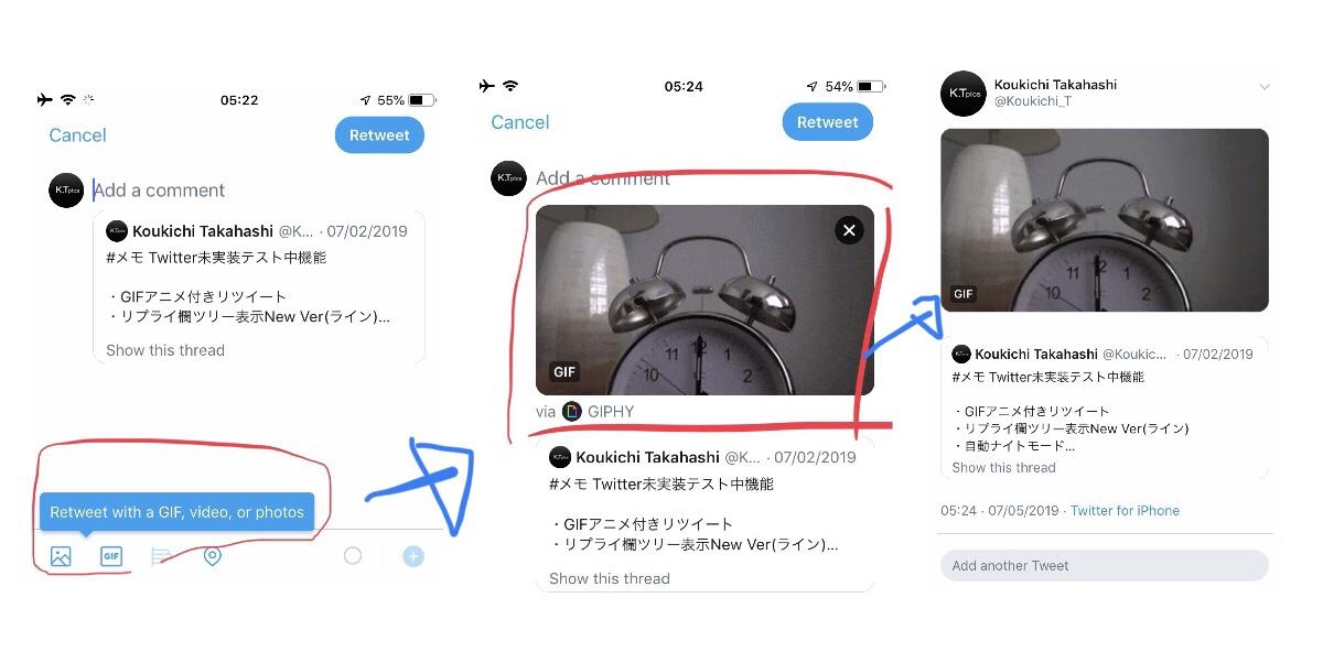 Twitter、リツイート時に写真/動画/GIFアニメ添付可能に!ツイッター新機能/アップデート最新情報2019