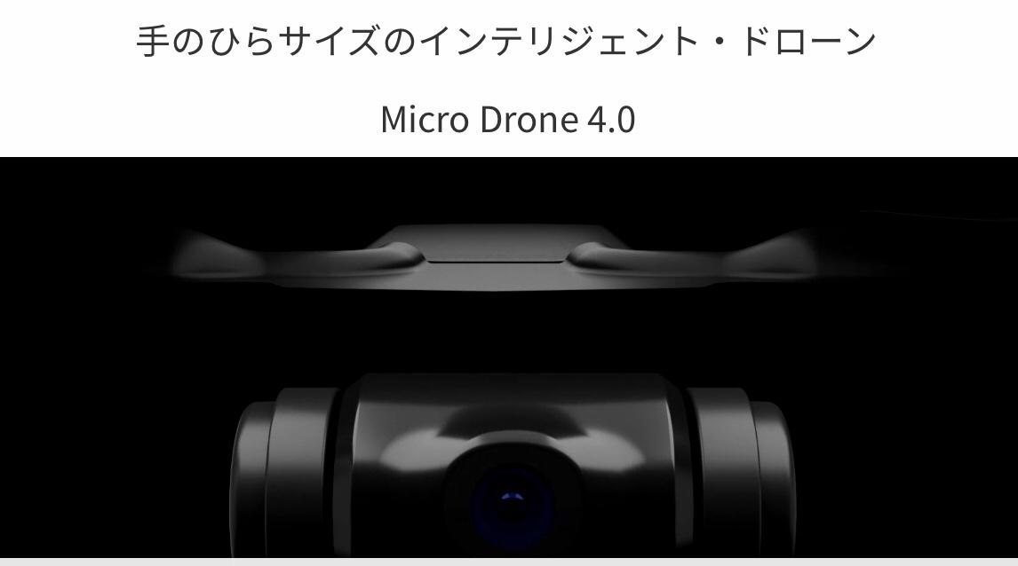 MicroDrone4.0 makuakeで5月22日目処に予約販売開始予定!カメラ/ドローン最新情報2019
