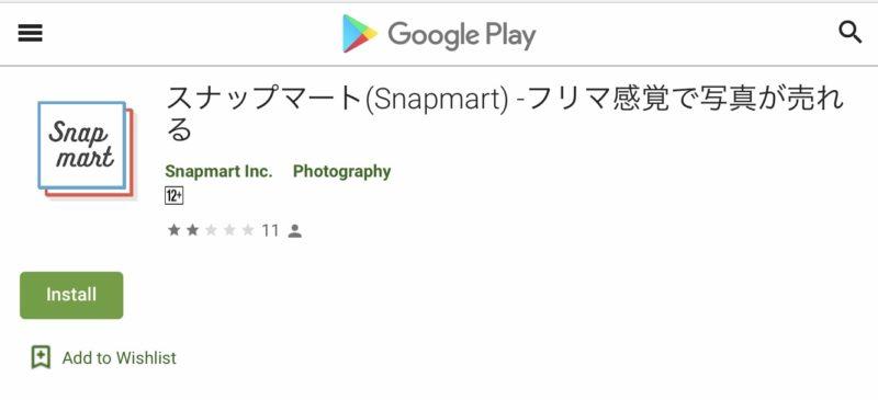 スナップマートAndroid版いよいよ登場!写真をフリマ感覚で販売できるアプリ「Snapmart」ストックフォト・写真素材販売サイト最新情報2019