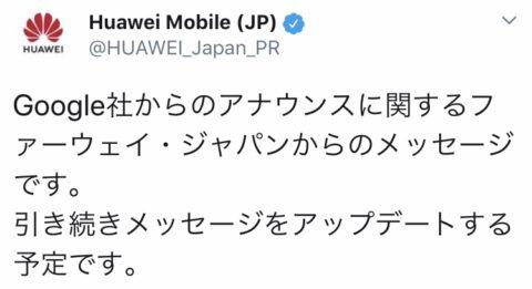 ファーウェイジャパンGoogleからのアナウンスにTwitterでコメント発表。HUAWEI最新情報2019