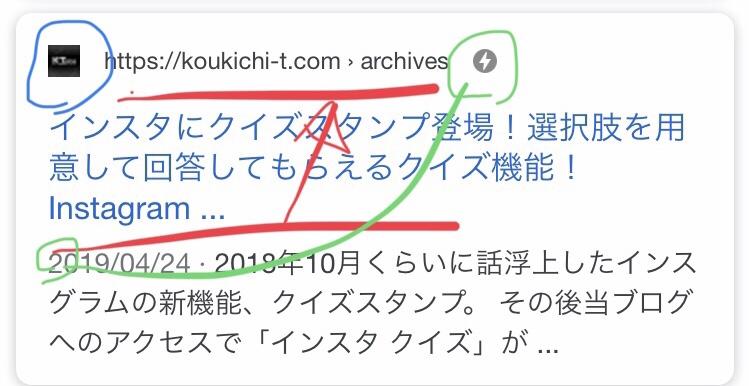 Google検索結果モバイルで新デザインに変更!URLが上に、ファビコン表示など変更点まとめ。グーグル最新情報