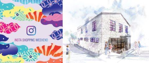 インスタショッピングウィークエンド原宿で日本初開催!インスタショッピング機能1周年記念イベント。Instagramイベント・キャンペーン最新情報2019