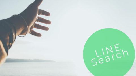 LINE Search、ラインが検索エンジンを開始!LINE:検索・SEO関連最新情報 2019年6月