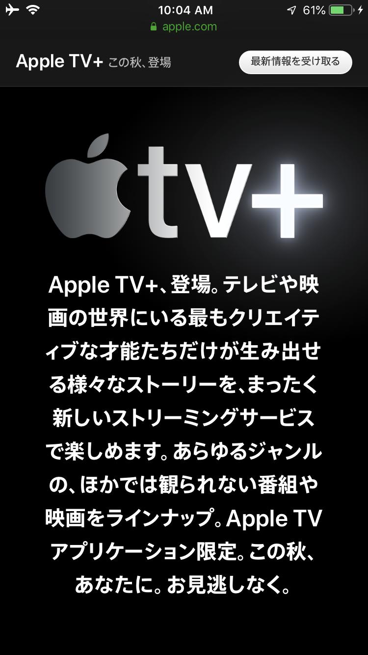 アップル @ AppleTVPlus Twitterアカウント登場!Appleサブスクは今秋サービス開始予定!Apple最新情報2019