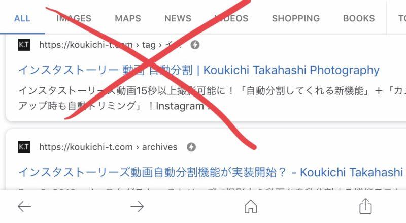 グーグル、検索結果に「同ドメイン複数ページ」表示に制限。サイトの多様性求めアルゴリズム変更。June 2019 Core Updateとは関連性なし。Google検索アップデート/SEO対策最新情報2019年6月