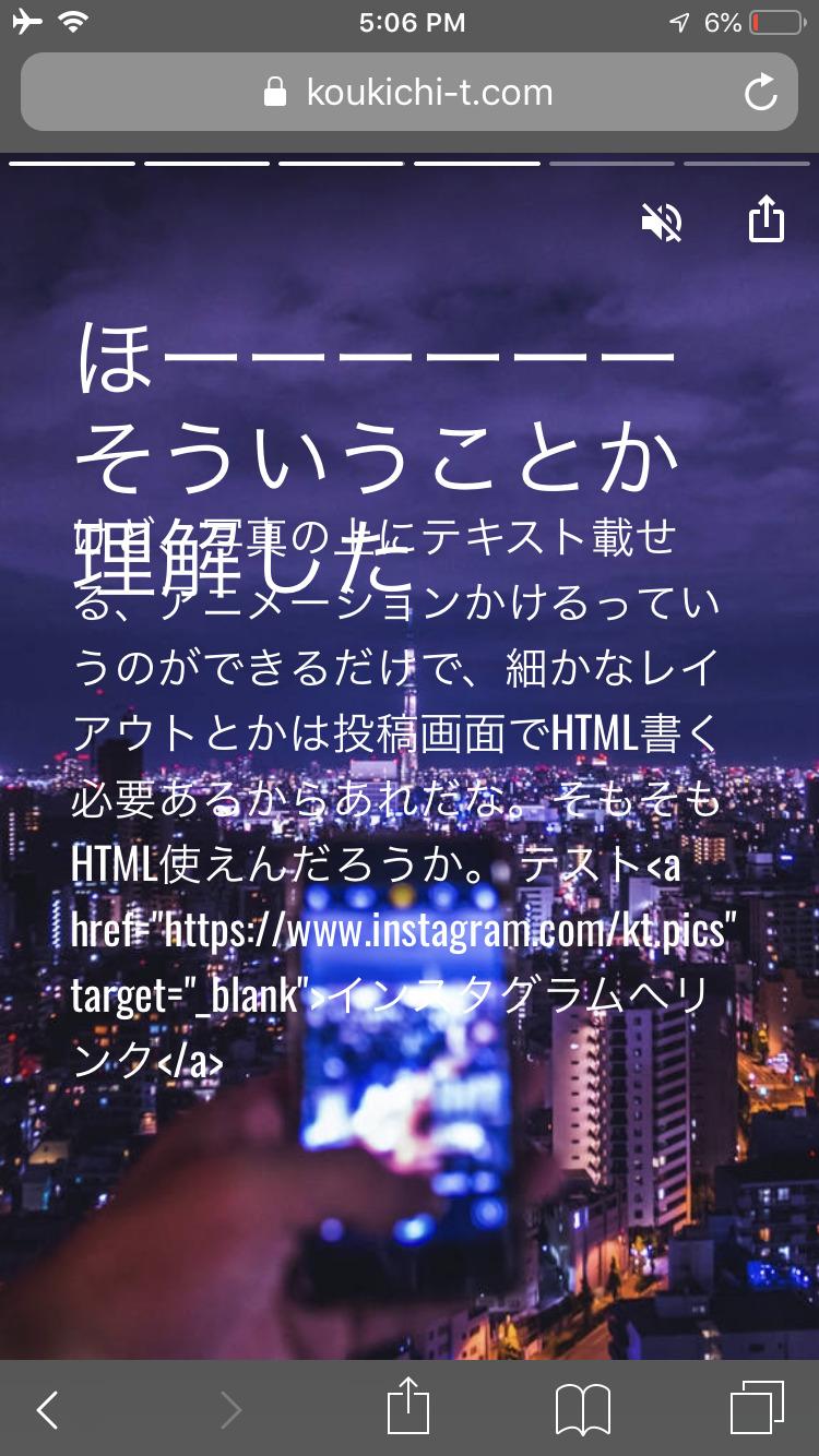 Google ウェブストーリー(旧AMPストーリー)、雪の渋谷の写真と動画で試しに作ってみた!今後グーグル検索結果に表示される可能性も?SEO/検索エンジン対策メモ 2018-2019