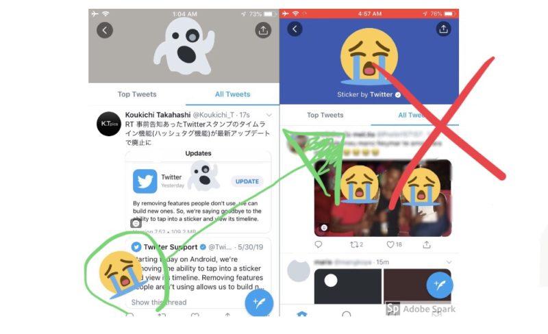 Twitter「スタンプのタイムライン機能」を廃止!機能停止アップデート関連機能随時縮小予定。ツイッター最新アップデート 2019年6月