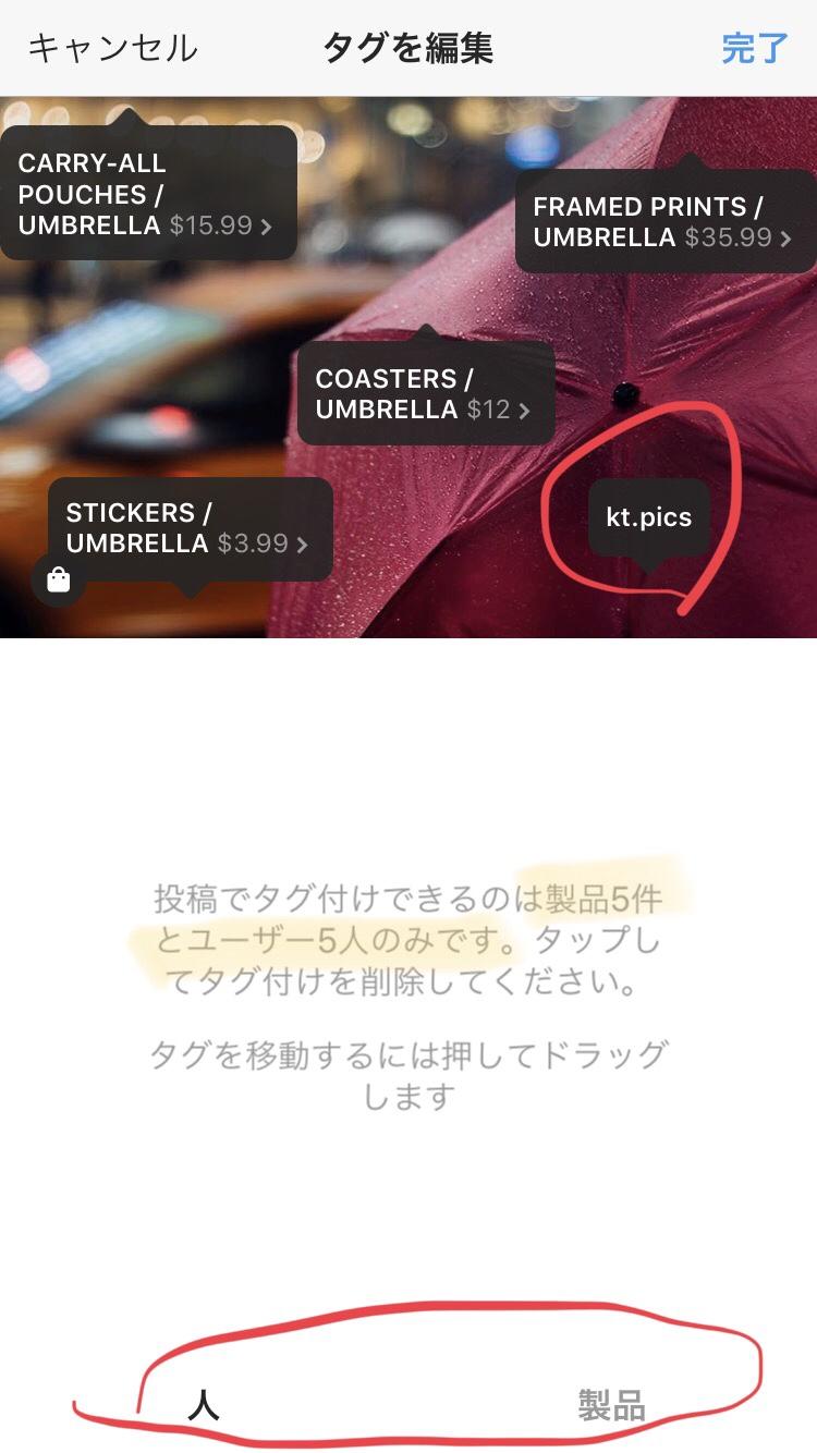 インスタグラムショッピング「製品」と「人物」タグ付け同投稿混在可能に!合わせて5件まで。関連製品ページのカルーセル複数投稿一覧表示。Instagramショッピング最新機能/アップデート2019年