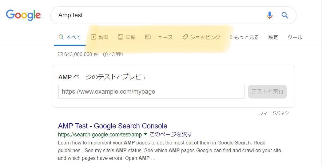 Google検索ツールバーのタブにアイコンが表示。PCのみ?モバイル検索結果のファビコンの話じゃない。けどその話もwグーグル最新情報2019年6月