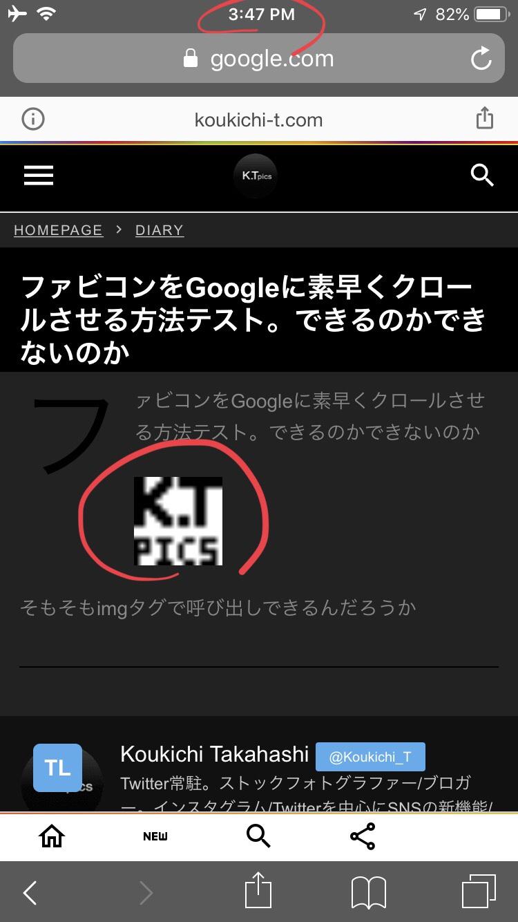 ファビコンをGoogleに素早くクロールさせる方法テスト。できるのかできないのか。検索結果ampページに反映されない問題