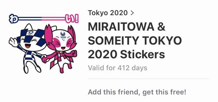 「ミライトワ」と「ソメイティ」のLINEスタンプが登場!期間限定無料ダウンロード!着せかえも!LINE:東京オリンピックマスコット関連 最新情報2019年7月-2