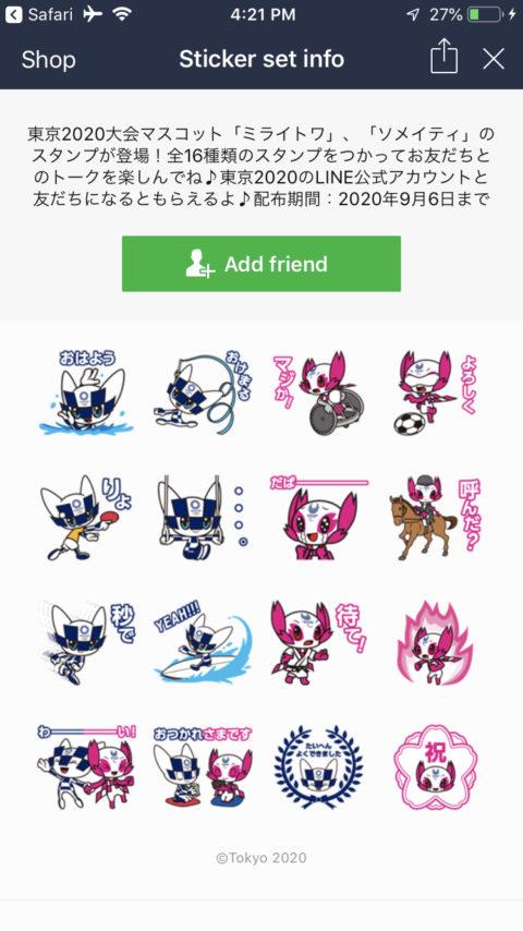 「ミライトワ」と「ソメイティ」のLINEスタンプが登場!期間限定無料ダウンロード!着せかえも!LINE/東京オリンピックマスコット関連 最新情報2019年7月