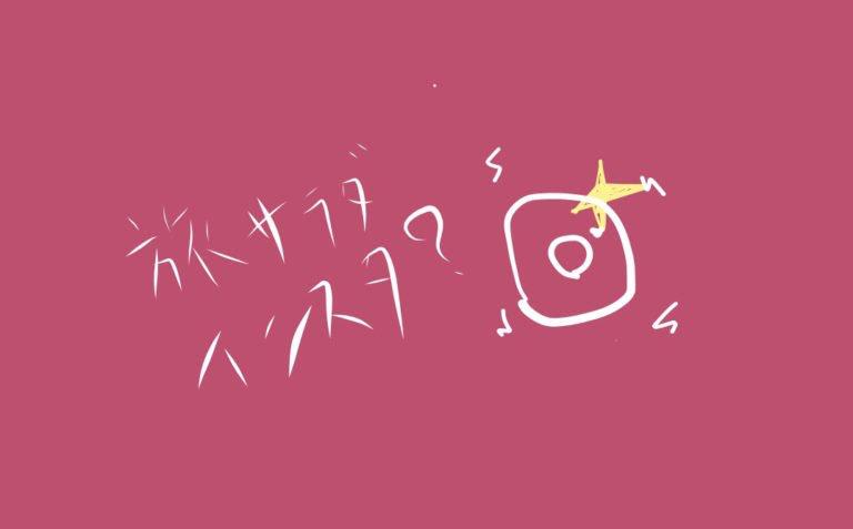 インスタで話題のあれ。「インスタ 江田 友莉亜(えだゆりあ)」「旅サラダガールズ」。Instagram人気の話題:インスタ 見るだけな人用「旅サラダ写真:動画:投稿」まとめ