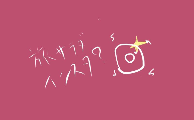 インスタで話題のあれ。「旅サラダ ペルー」「インスタ 江田 友莉亜(えだゆりあ)」「インスタ 旅サラダガールズ」Instagramの話題 2019年7月