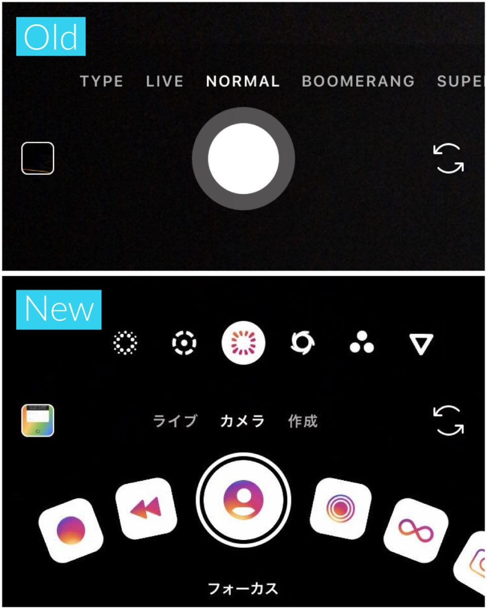 インスタグラム ストーリーズ「ダイヤルUI:作成モード(作成する)」にスタンプが追加!更に新デザイン「スナチャVer.」テスト中。Instagram新機能・アップデート最新情報2019年7月