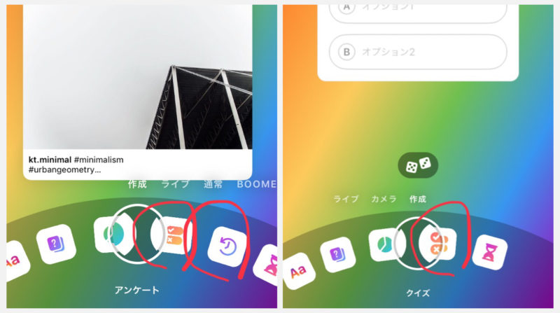 インスタグラムストーリーズ「ダイヤルUI:作成モード」にスタンプが追加!更に新デザイン「スナチャVer.」テスト中。Instagram新機能・アップデート最新情報2019年7