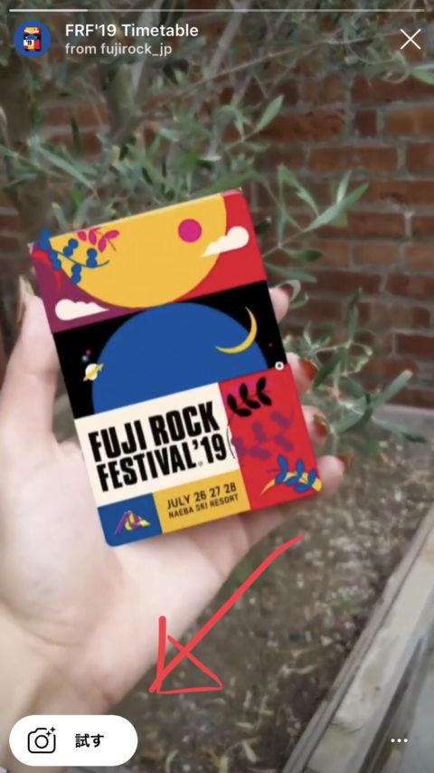 インスタにフジロック フェイスフィルター(カメラエフェクト)2種類登場!初導入新機能も「パンフレット写すとタイムテーブル表示」Instagram/FUJI ROCK FESTIVAL 2019 関連情報