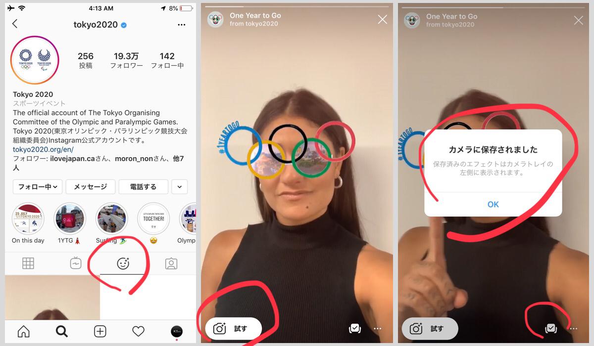 東京オリンピック公式フェイスフィルターがインスタストーリーズに登場!新カメラエフェクト:ARフィルター。インスタグラムで人気:話題のニュース 2019年7月 -2